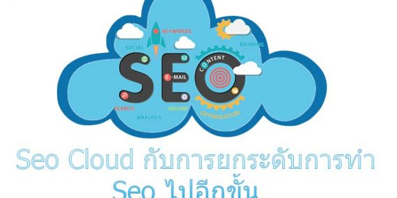 seo clound